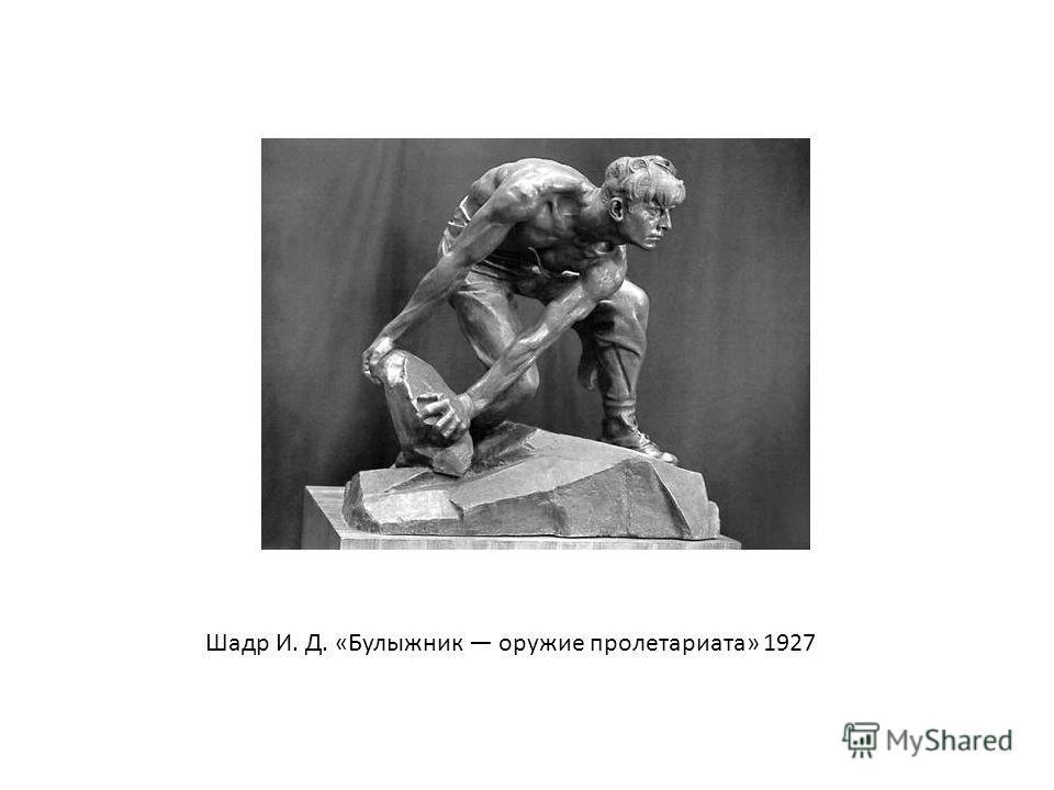 Шадр И. Д. «Булыжник оружие пролетариата» 1927