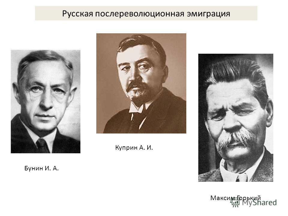 Русская послереволюционная эмиграция Бунин И. А. Куприн А. И. Максим Горький