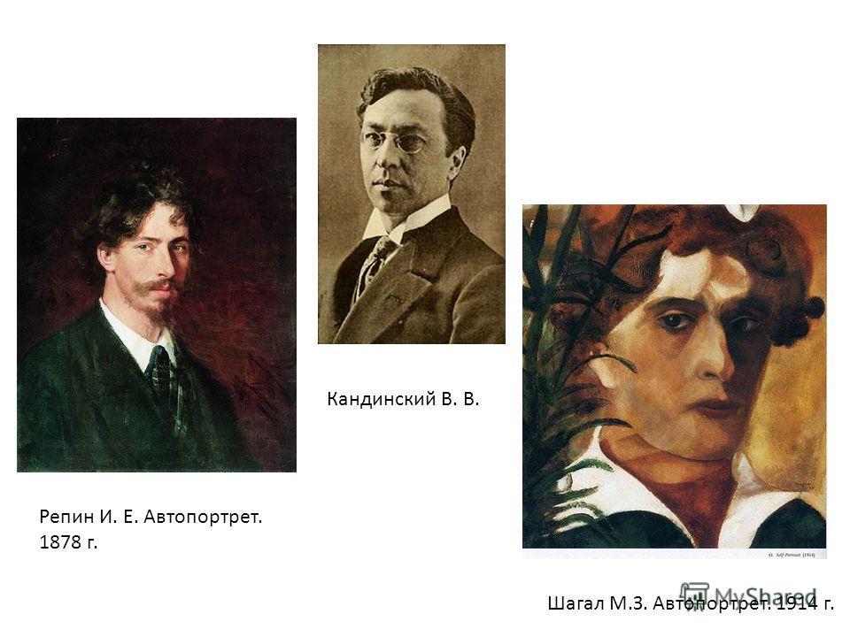 Репин И. Е. Автопортрет. 1878 г. Шагал М.З. Автопортрет. 1914 г. Кандинский В. В.