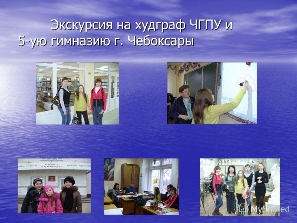 Экскурсия на худграф ЧГПУ и 5-ую гимназию г. Чебоксары Экскурсия на худграф ЧГПУ и 5-ую гимназию г. Чебоксары