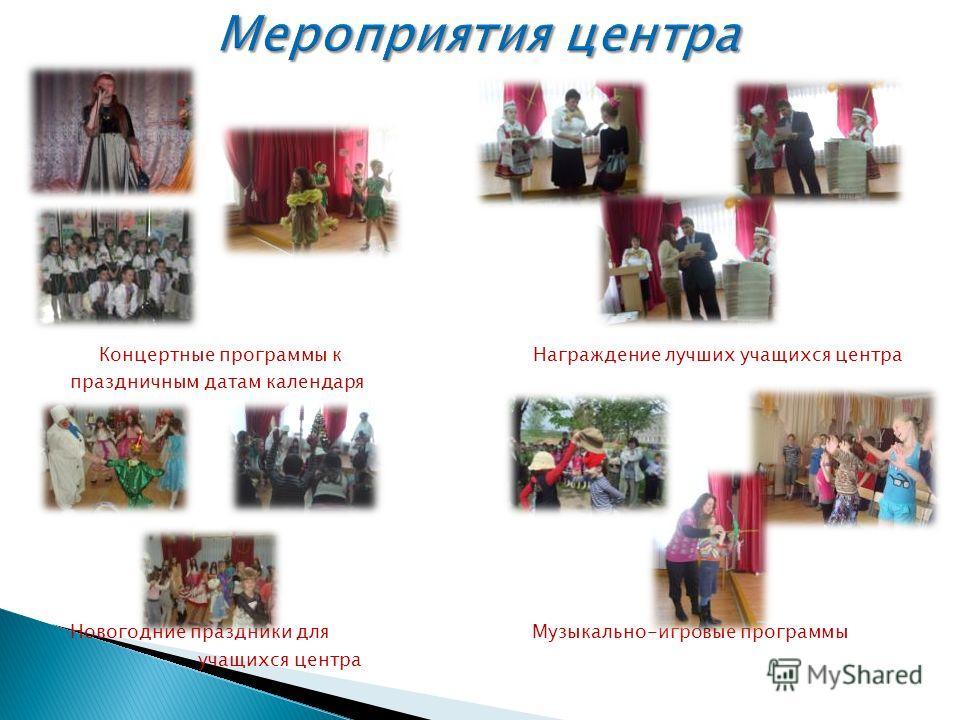 Концертные программы к Награждение лучших учащихся центра праздничным датам календаря Новогодние праздники для Музыкально-игровые программы учащихся центра