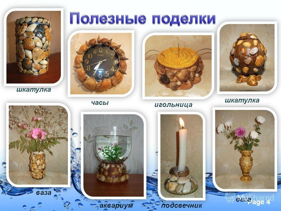 Page 4 шкатулка часы шкатулка ваза аквариум ваза подсвечник игольница