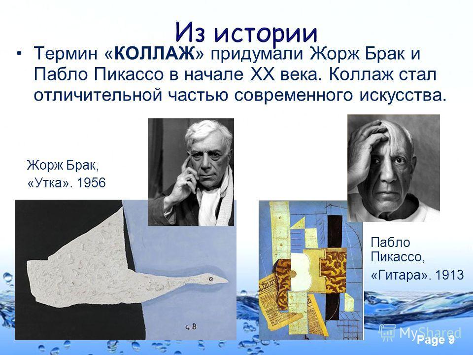 Page 9 Термин «КОЛЛАЖ» придумали Жорж Брак и Пабло Пикассо в начале XX века. Коллаж стал отличительной частью современного искусства. Жорж Брак, «Утка». 1956 Пабло Пикассо, «Гитара». 1913