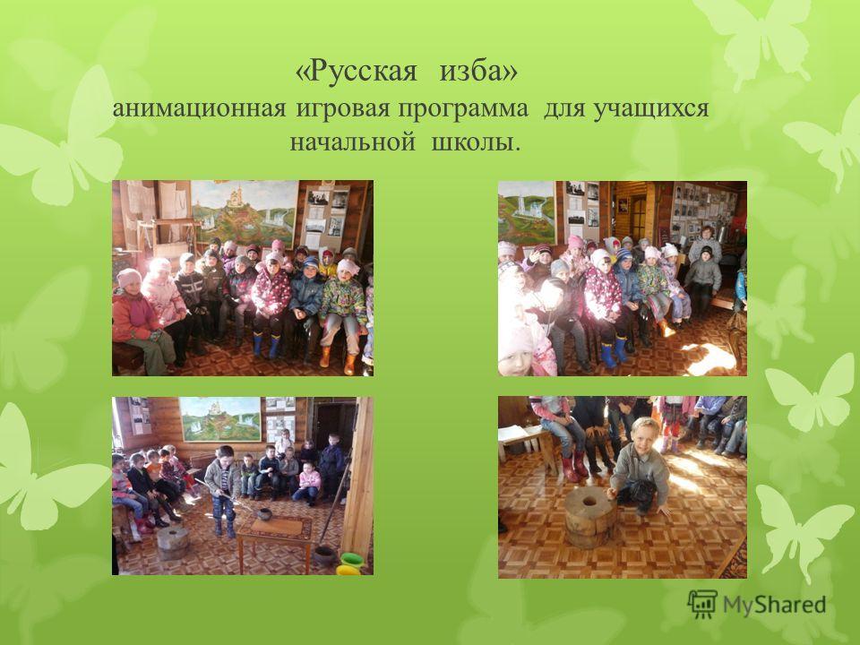 «Русская изба» анимационная игровая программа для учащихся начальной школы.