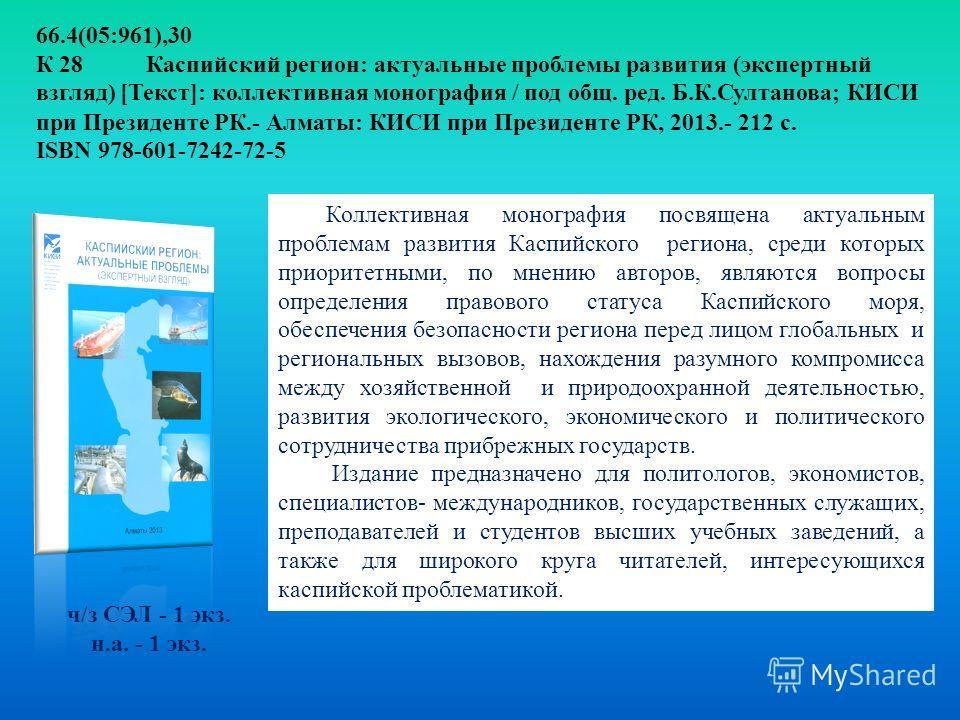 Коллективная монография посвсящена актуальным проблемам развития Каспийского региона, среди которых приоритетными, по мнению авторов, являются вопросы определения правового статуса Каспийского моря, обеспечения безопасности региона перед лицом глобал