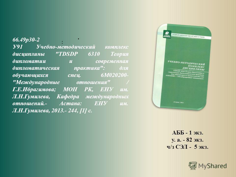 66.49 р 30-2 У91Учебно-методический комплекс дисциплины