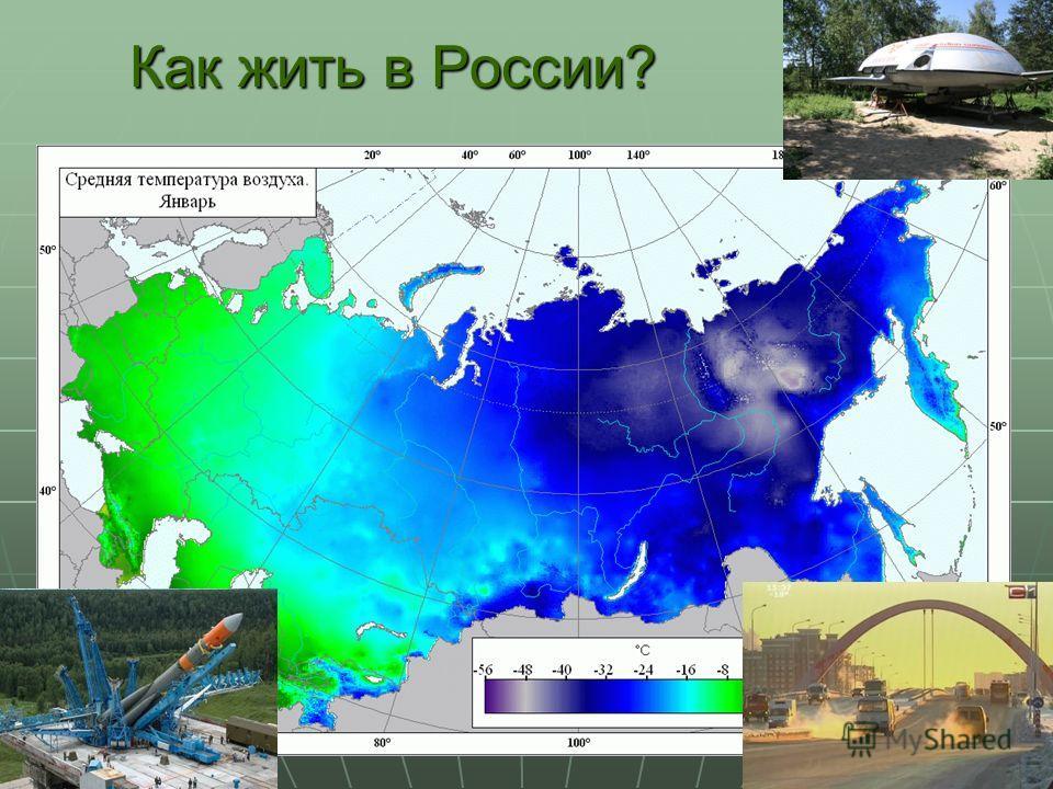 Как жить в России?