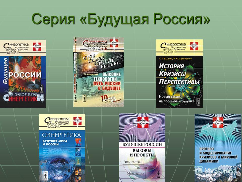 25 Серия «Будущая Россия»
