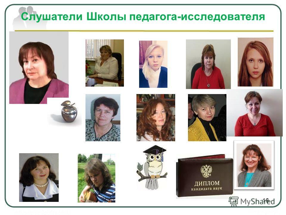 Слушатели Школы педагога-исследователя 16
