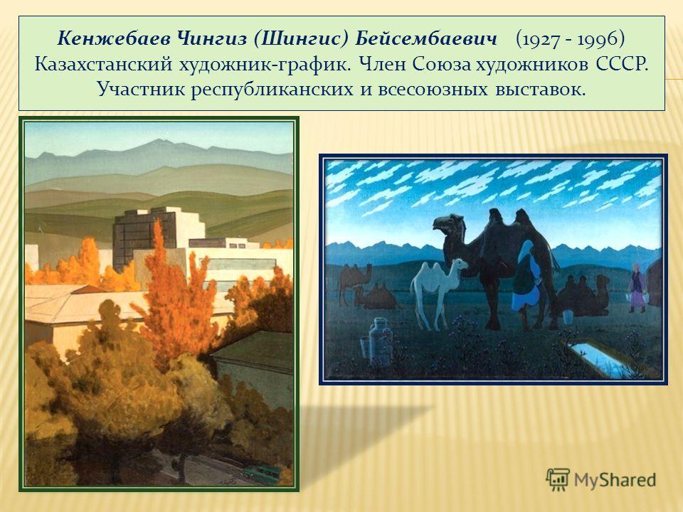Кенжебаев Чингиз (Шингис) Бейсембаевич (1927 - 1996) Казахстанский художник-график. Член Союза художников СССР. Участник республиканских и всесоюзных выставок.