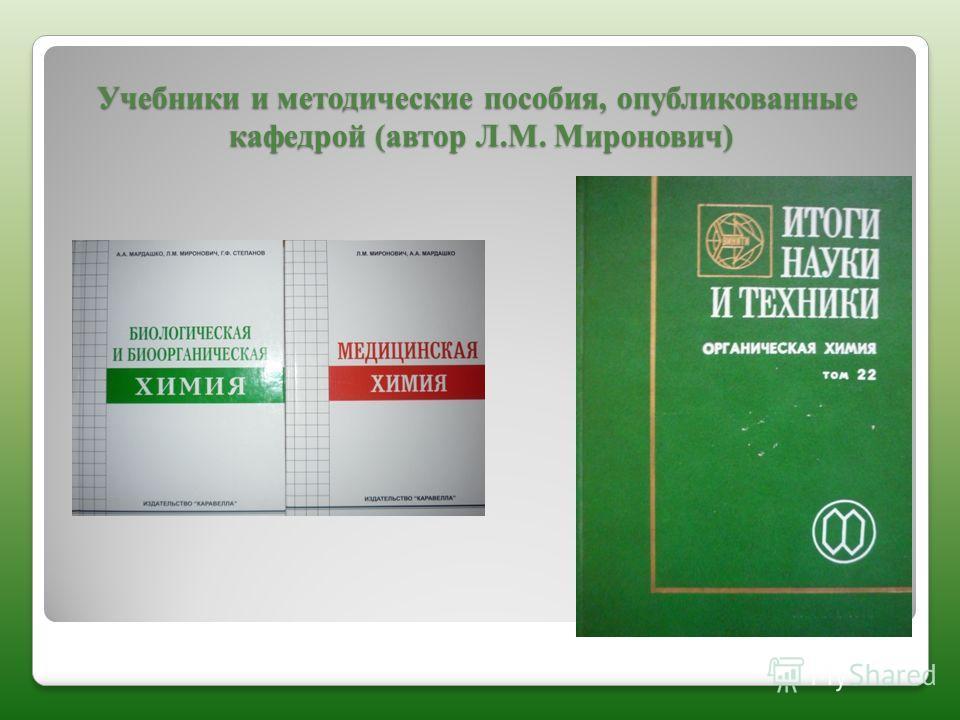 Учебники и методические пособия, опубликованные кафедрой (автор Л.М. Миронович)
