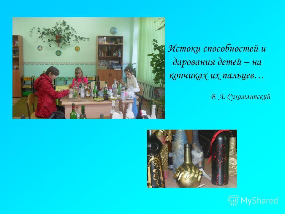 Истоки способностей и дарования детей – на кончиках их пальцев… В. А. Сухомлинский