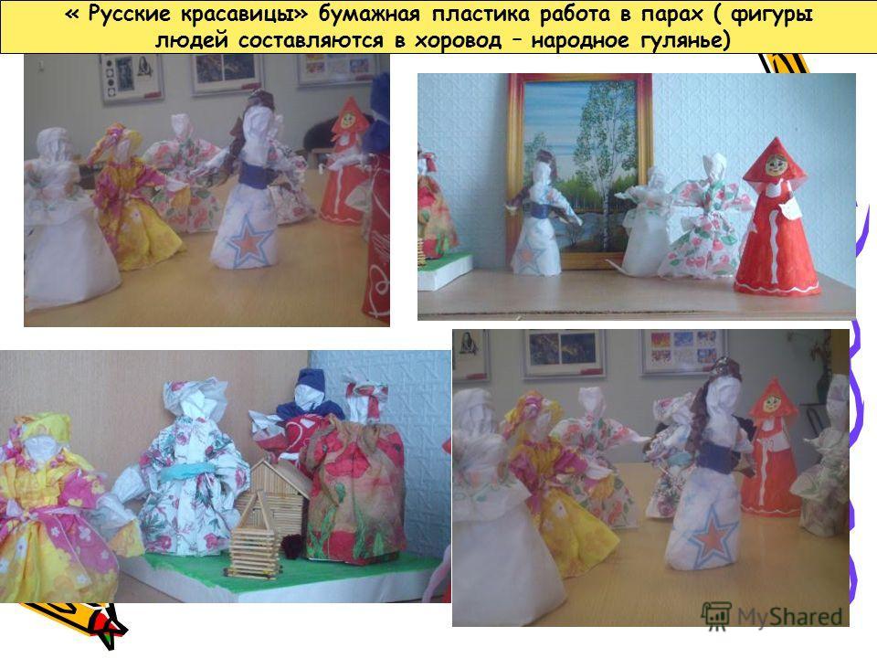 « Русские красавицы» бумажная пластика работа в парах ( фигуры людей составляются в хоровод – народное гулянье)
