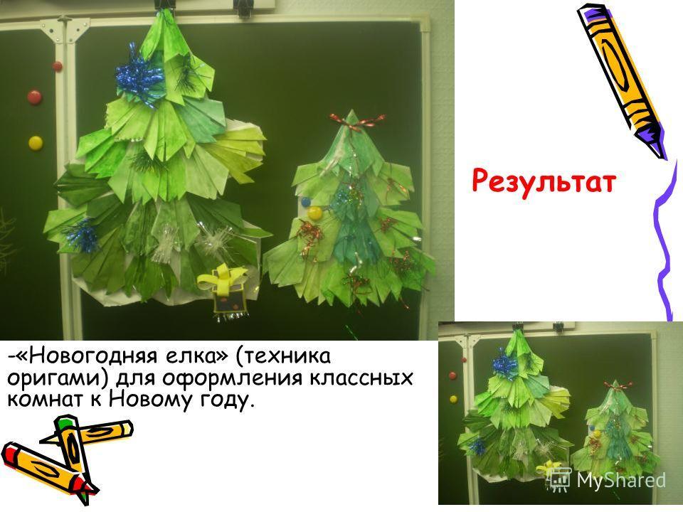 -«Новогодняя елка» (техника оригами) для оформления классных комнат к Новому году. Результат