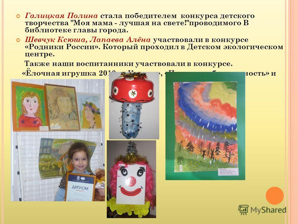 Галицкая Полина стала победителем конкурса детского творчества