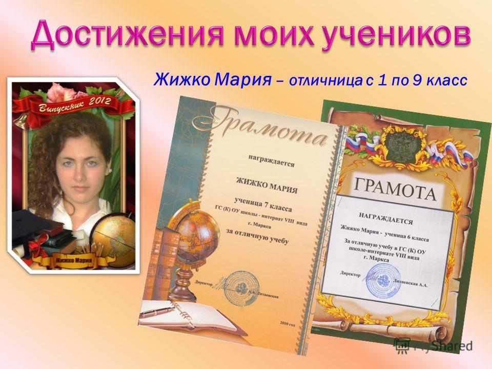 Жижко Мария – отличница с 1 по 9 класс