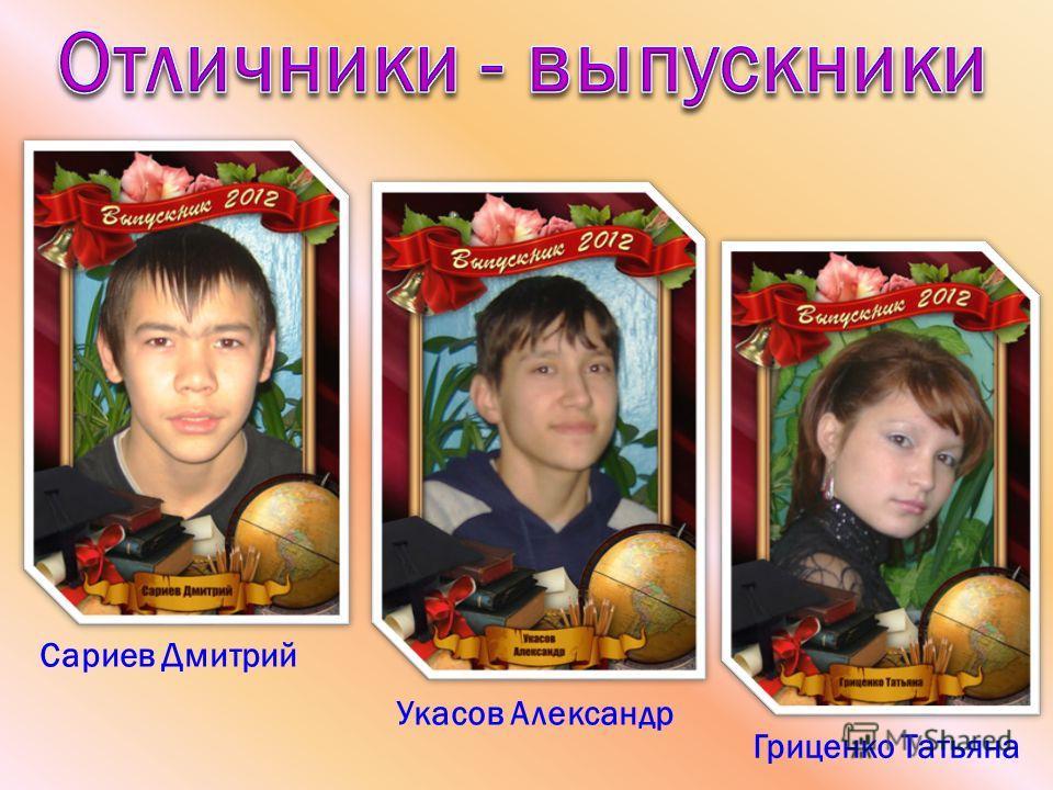 Сариев Дмитрий Укасов Александр Гриценко Татьяна