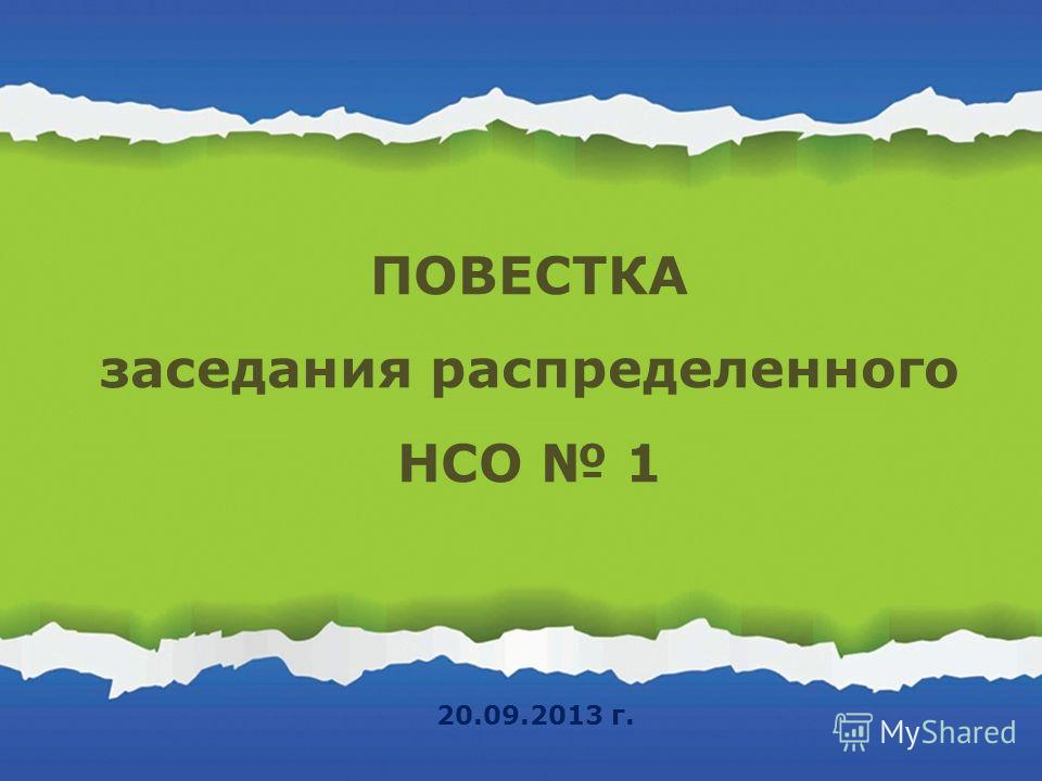 ПОВЕСТКА заседания распределенного НСО 1 20.09.2013 г.