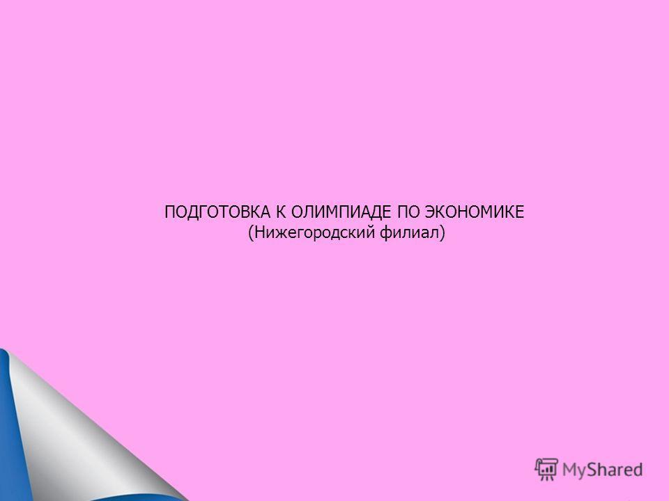 ПОДГОТОВКА К ОЛИМПИАДЕ ПО ЭКОНОМИКЕ (Нижегородский филиал)