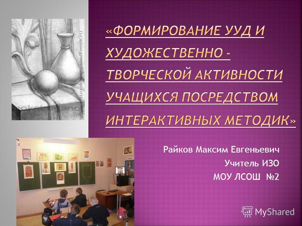 Райков Максим Евгеньевич Учитель ИЗО МОУ ЛСОШ 2