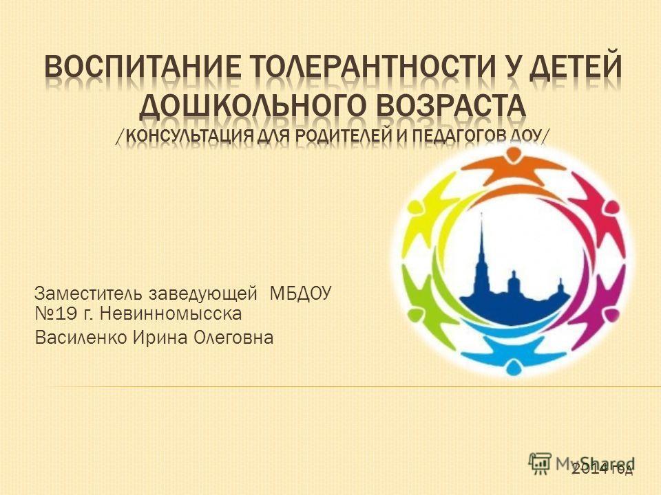 Заместитель заведующей МБДОУ 19 г. Невинномысска Василенко Ирина Олеговна 2014 год
