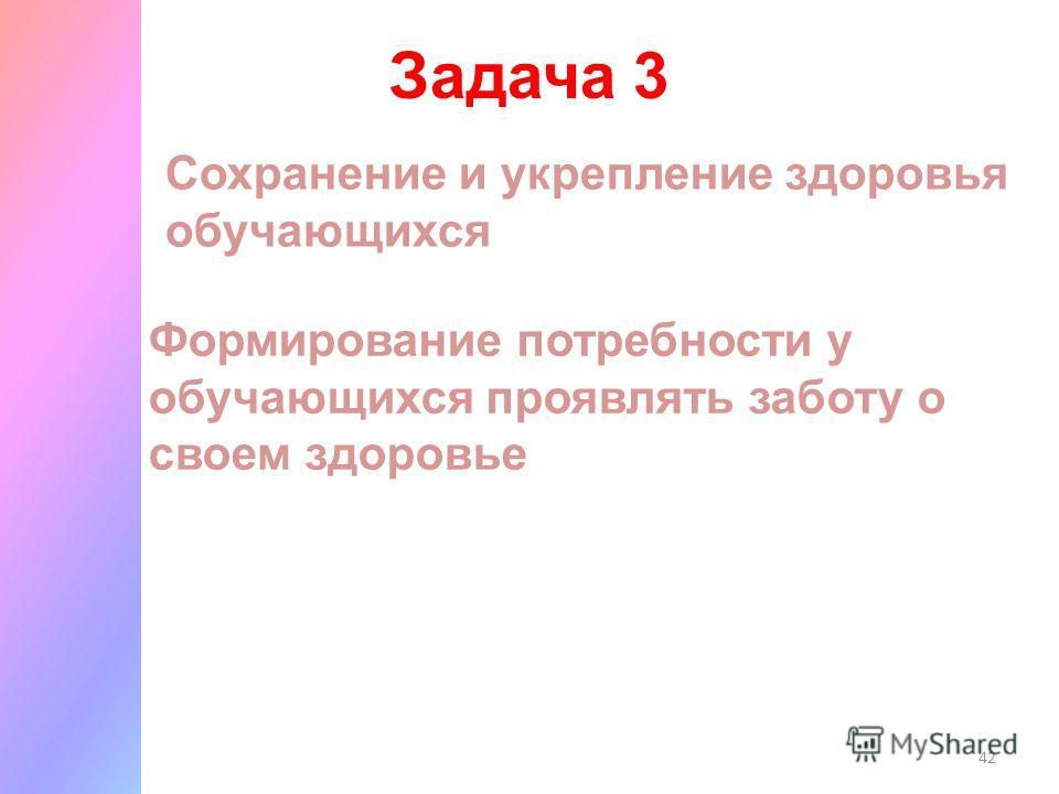 42 Задача 3 Формирование потребности у обучающихся проявлять заботу о своем здоровье Сохранение и укрепление здоровья обучающихся