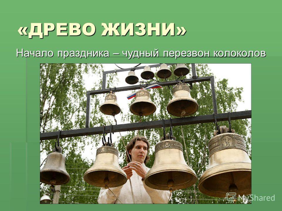 Начало праздника – чудный перезвон колоколов «ДРЕВО ЖИЗНИ»