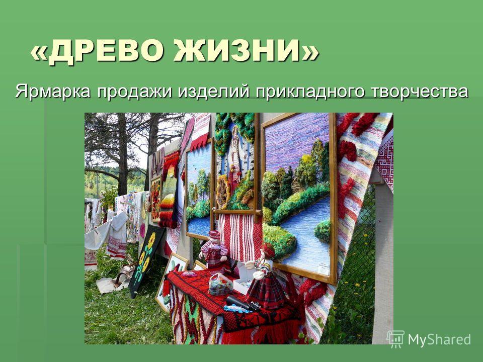 Ярмарка продажи изделий прикладного творчества «ДРЕВО ЖИЗНИ»