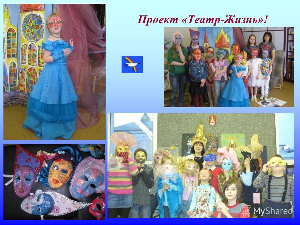 Проект «Театр-Жизнь»!