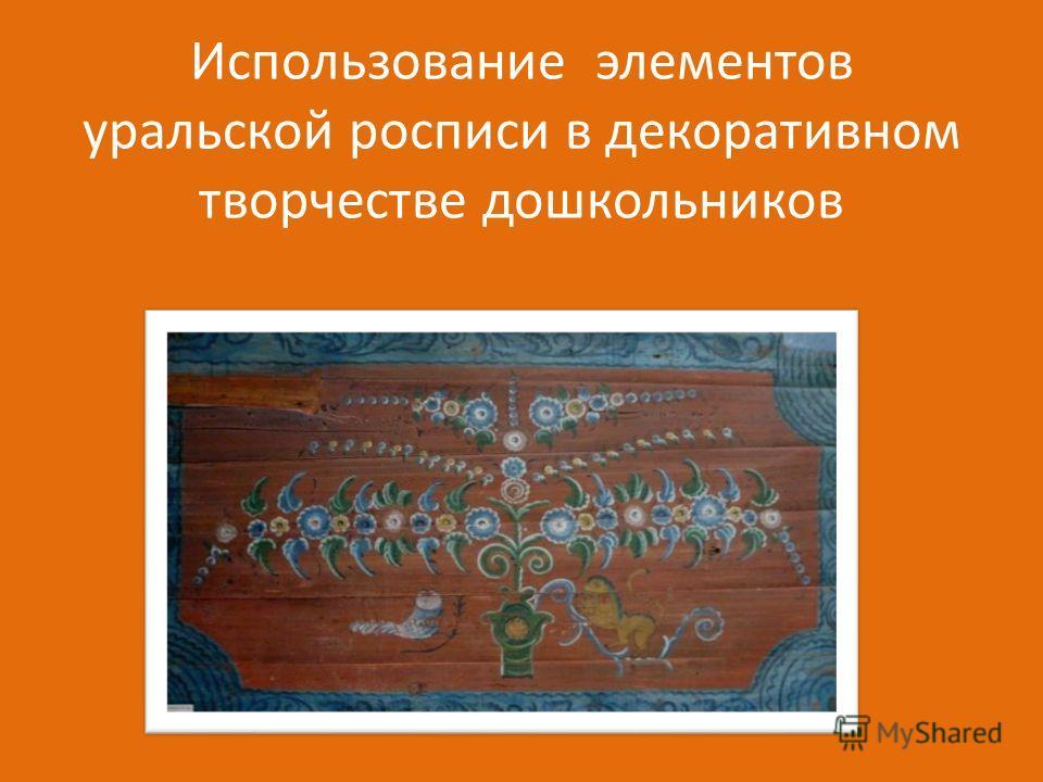 Использование элементов уральской росписи в декоративном творчестве дошкольников