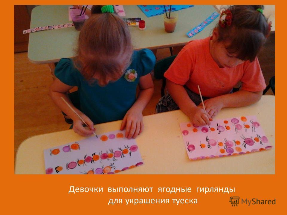 Девочки выполняют ягодные гирлянды для украшения туеска