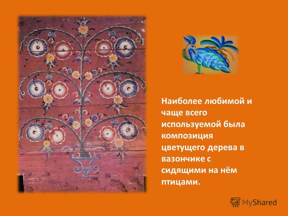 Наиболее любимой и чаще всего используемой была композиция цветущего дерева в вагончике с сидящими на нём птицами.