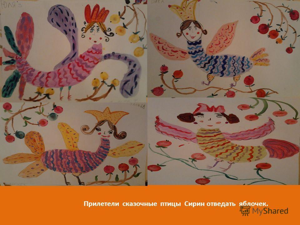 Прилетели сказочные птицы Сирин отведать яблочек.