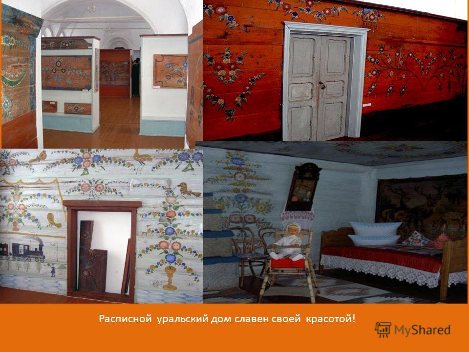 Расписной уральский дом славен своей красотой!
