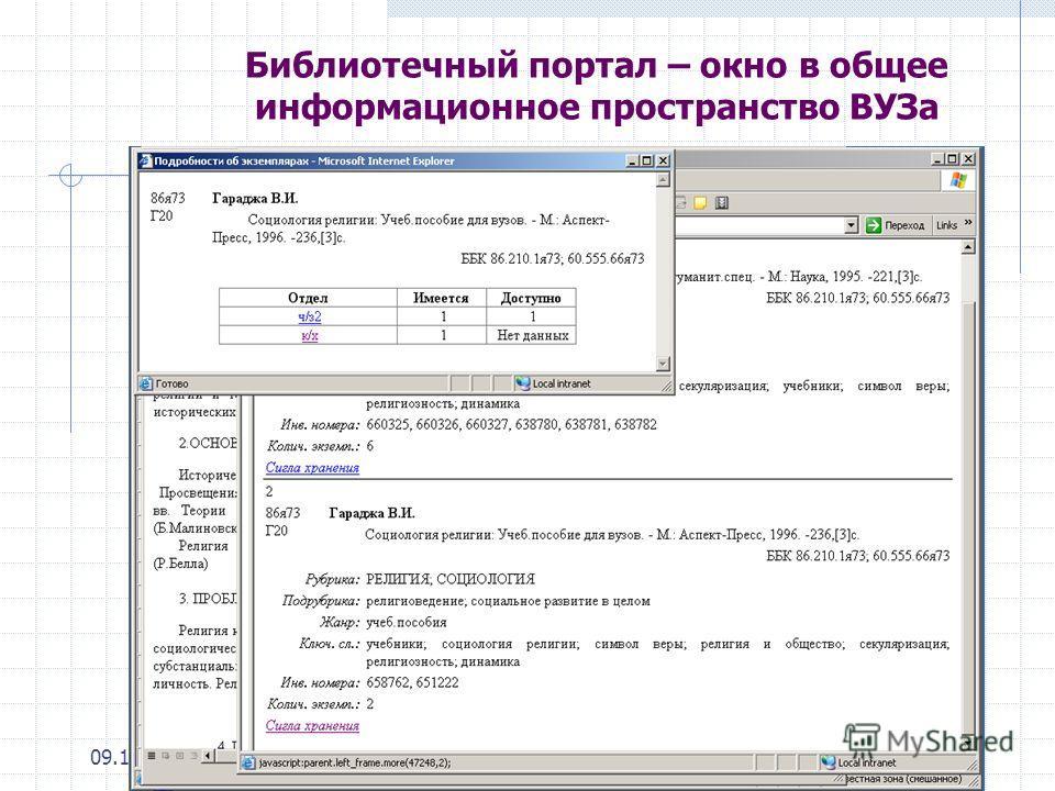 09.11.201425 Библиотечный портал – окно в общее информационное пространство ВУЗа