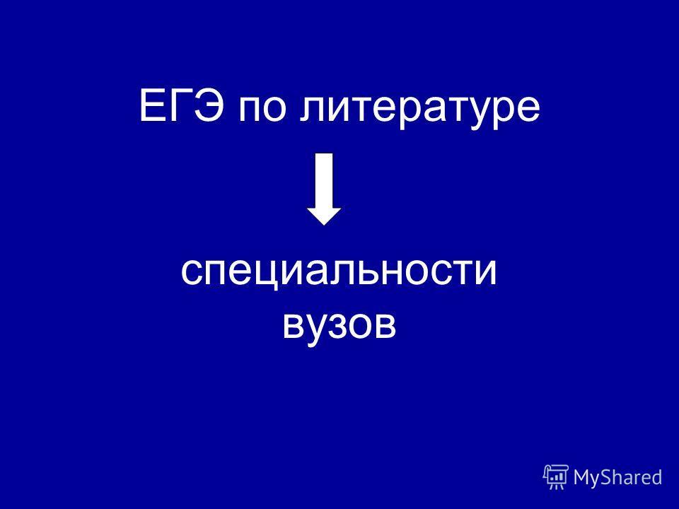 ЕГЭ по литературе специальности вузов