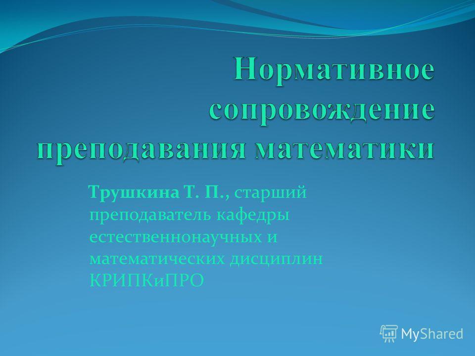 Трушкина Т. П., старший преподаватель кафедры естественнонаучных и математических дисциплин КРИПКиПРО