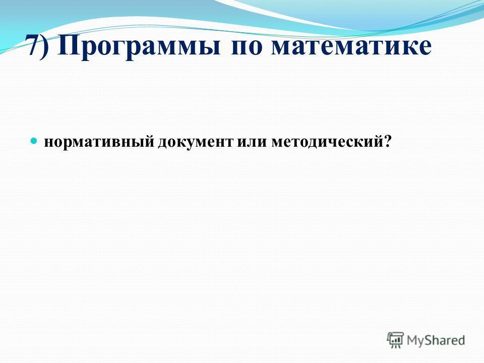 7) Программы по математике нормативный документ или методический?