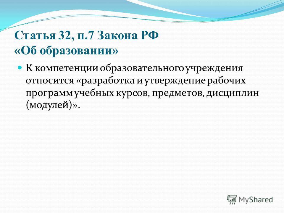 Статья 32, п.7 Закона РФ «Об образовании» К компетенции образовательного учреждения относится «разработка и утверждение рабочих программ учебных курсов, предметов, дисциплин (модулей)».