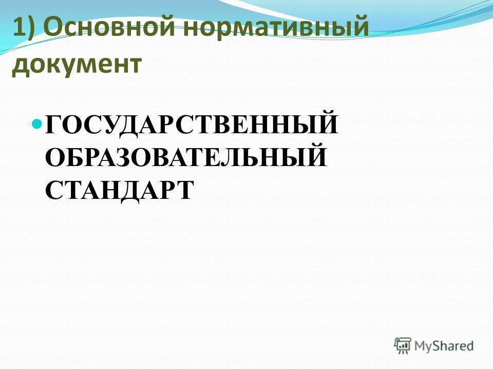 1) Основной нормативный документ ГОСУДАРСТВЕННЫЙ ОБРАЗОВАТЕЛЬНЫЙ СТАНДАРТ