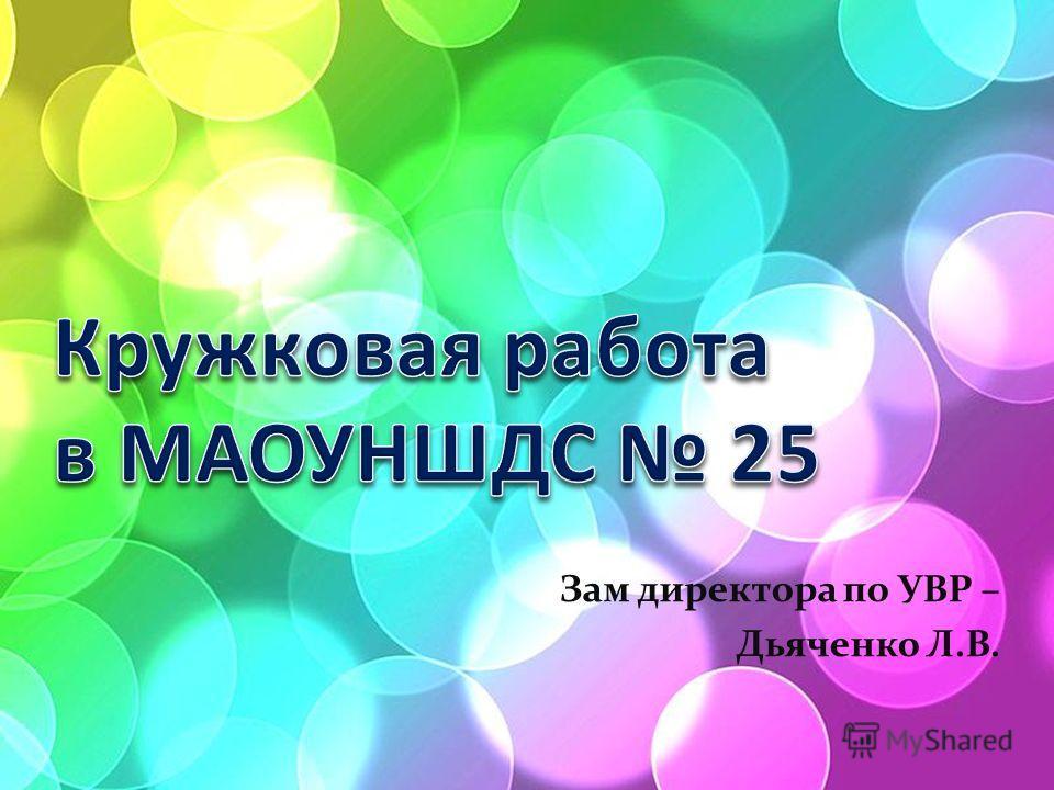 Зам директора по УВР – Дьяченко Л.В.