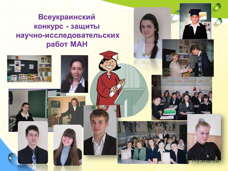 Всеукраинский конкурс - защиты научно-исследовательских работ МАН