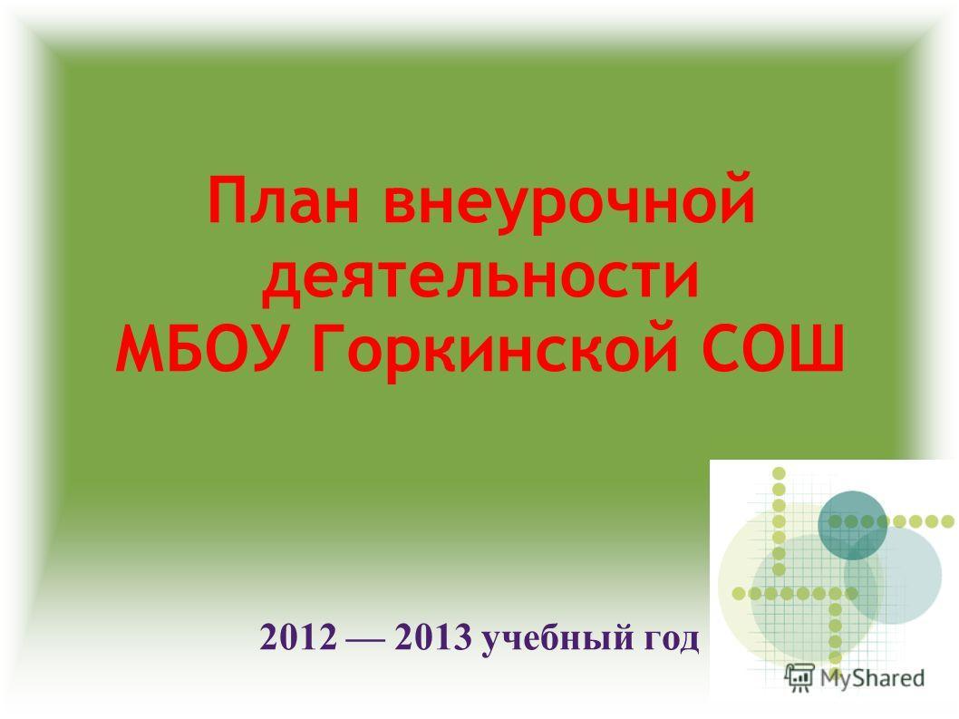 План внеурочной деятельности МБОУ Горкинской СОШ 2012 2013 учебный год