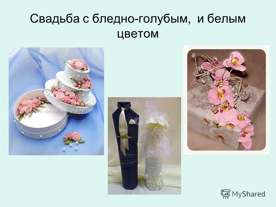 Свадьба с бледно-голубым, и белым цветом