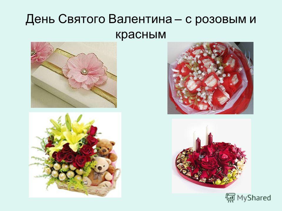 День Святого Валентина – с розовым и красным