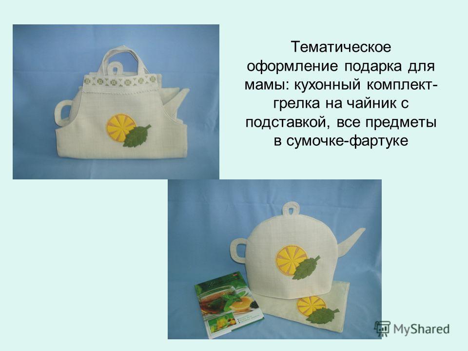 Тематическое оформление подарка для мамы: кухонный комплект- грелка на чайник с подставкой, все предметы в сумочке-фартуке