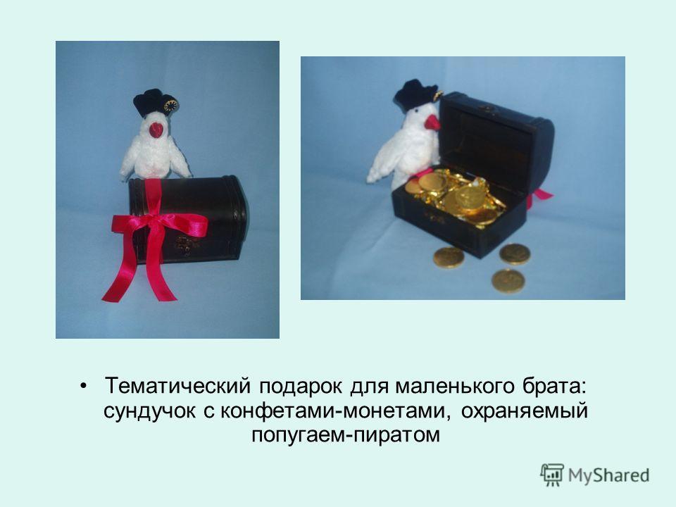 Тематический подарок для маленького брата: сундучок с конфетами-монетами, охраняемый попугаем-пиратом