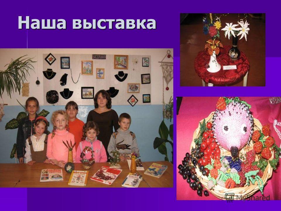 Актуальность В настоящее время актуальной стала проблема сохранения культурной и исторической самобытности России, национальных традиций, незыблемых нравственных ценностей народа. Декоративно-прикладное искусство органично вошло в современный быт и п