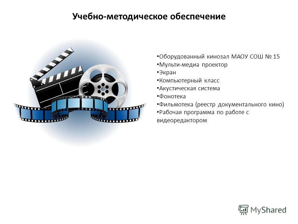 Учебно-методическое обеспечение Оборудованный кинозал МАОУ СОШ 15 Мульти-медиа проектор Экран Компьютерный класс Акустическая система Фонотека Фильмотека (реестр документального кино) Рабочая программа по работе с видеоредактором