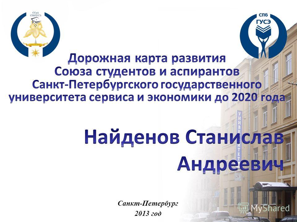 Санкт-Петербург 2013 год